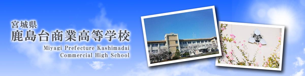 宮城県鹿島台商業高等学校
